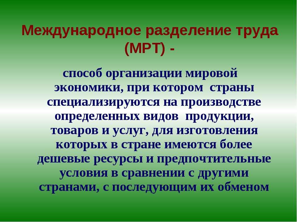 Международное разделение труда (МРТ) - способ организации мировой экономики, ...