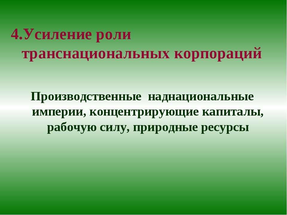 4.Усиление роли транснациональных корпораций Производственные наднациональные...