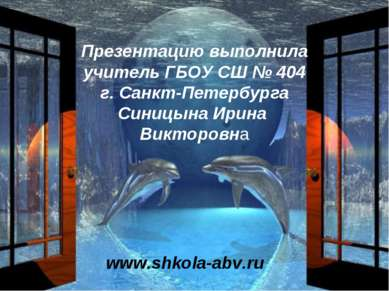 Презентацию выполнила учитель ГБОУ СШ № 404 г. Санкт-Петербурга Синицына Ирин...