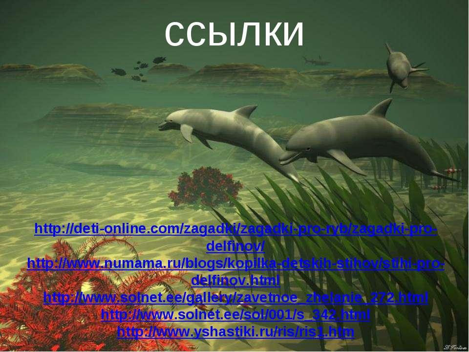 ссылки http://deti-online.com/zagadki/zagadki-pro-ryb/zagadki-pro-delfinov/ h...