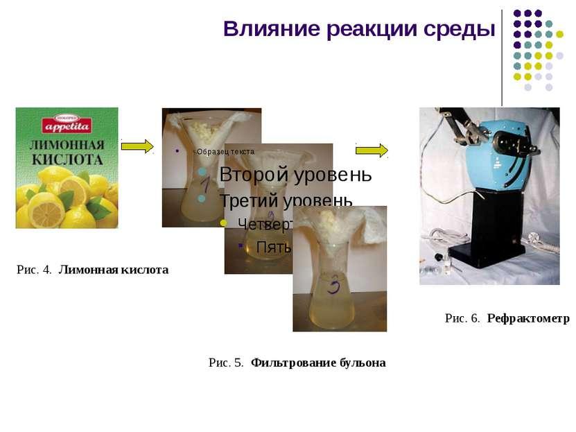 Влияние реакции среды Рис. 5. Фильтрование бульона Рис. 6. Рефрактометр Рис. ...