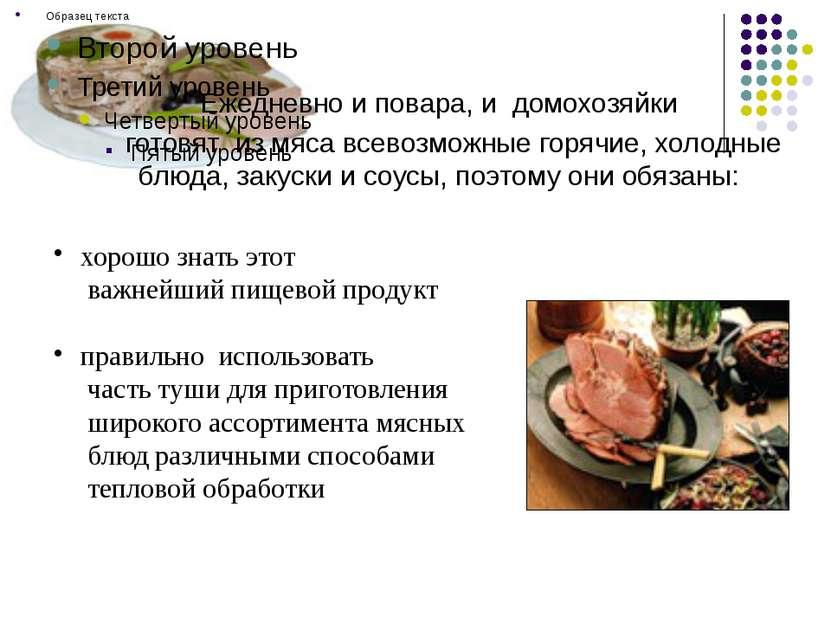 Ежедневно и повара, и домохозяйки готовят из мяса всевозможные горячие, холод...