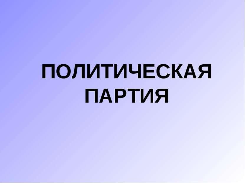 ПОЛИТИЧЕСКАЯ ПАРТИЯ