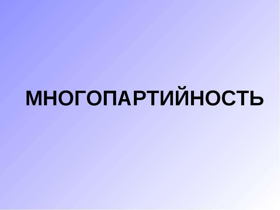 МНОГОПАРТИЙНОСТЬ