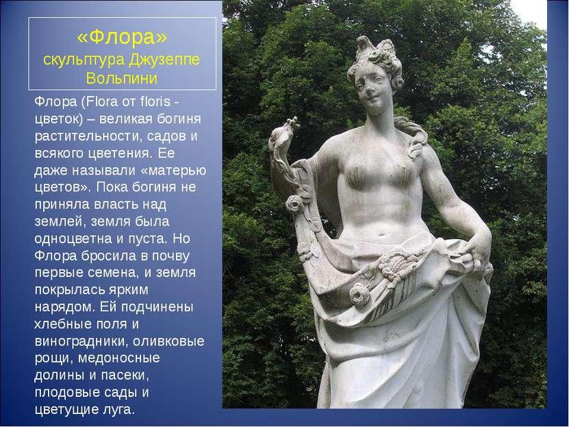 «Флора» скульптураДжузеппе Вольпини Флора (Flora от floris - цветок) – велик...