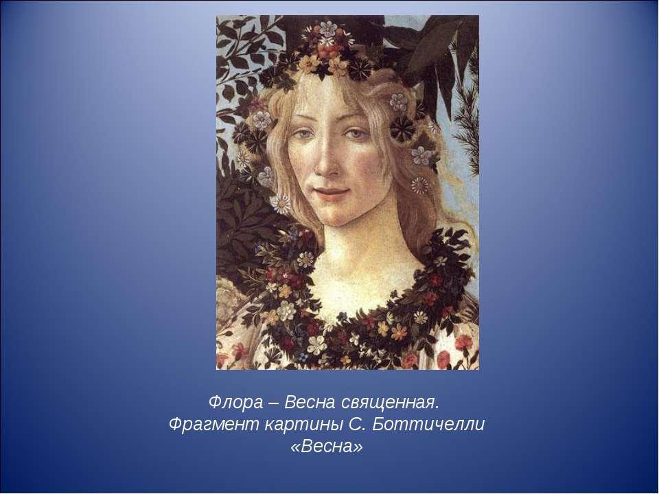 Флора – Весна священная. Фрагмент картины С. Боттичелли «Весна»
