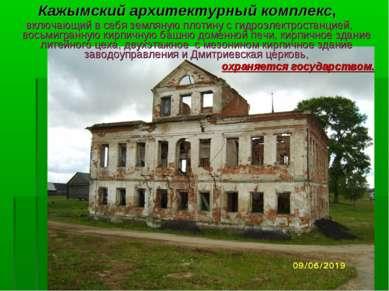 Кажымский архитектурный комплекс, включающий в себя земляную плотину с гидроэ...