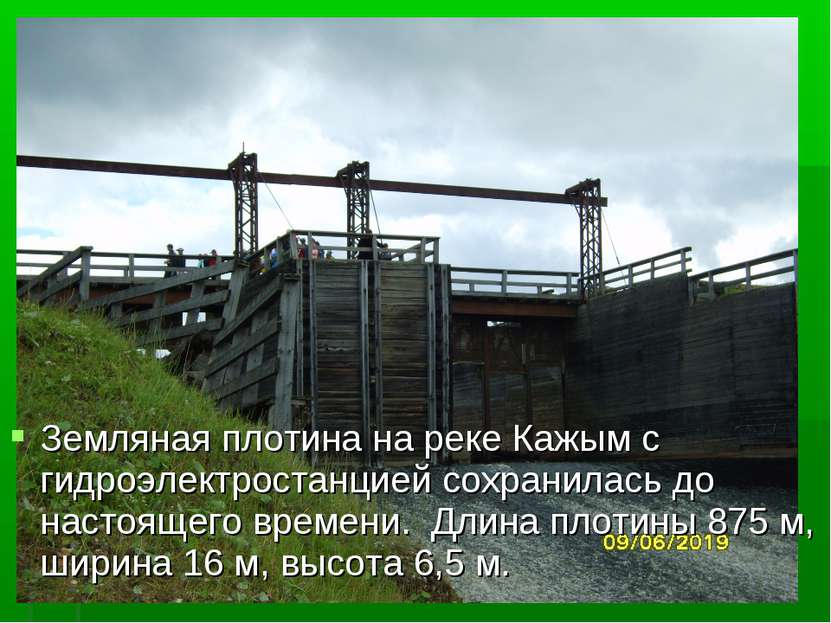 Земляная плотина на реке Кажым с гидроэлектростанцией сохранилась до настояще...