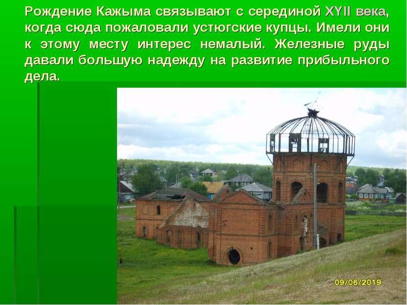 Рождение Кажыма связывают с серединой XYII века, когда сюда пожаловали устюгс...