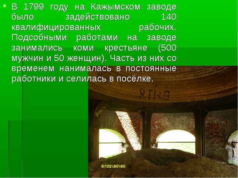 В 1799 году на Кажымском заводе было задействовано 140 квалифицированных рабо...