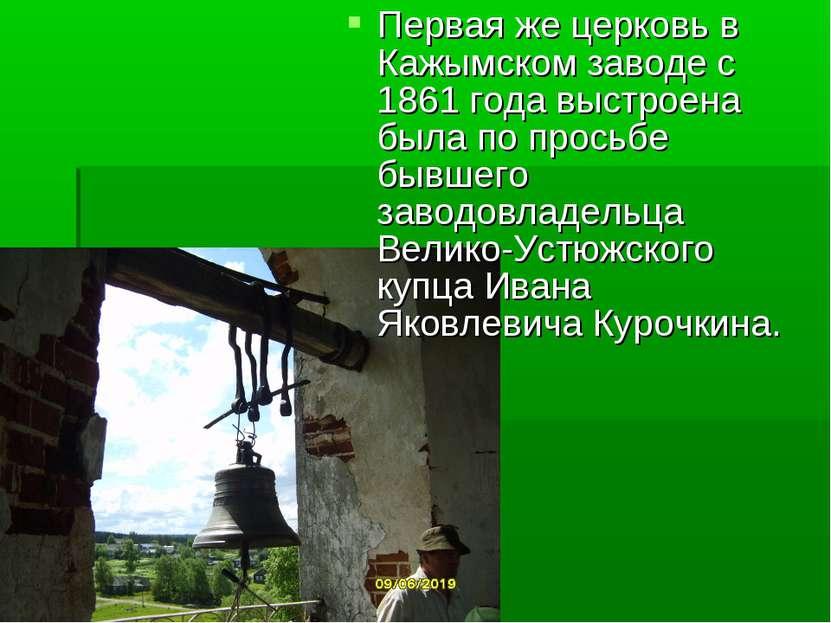 Первая же церковь в Кажымском заводе с 1861 года выстроена была по просьбе бы...