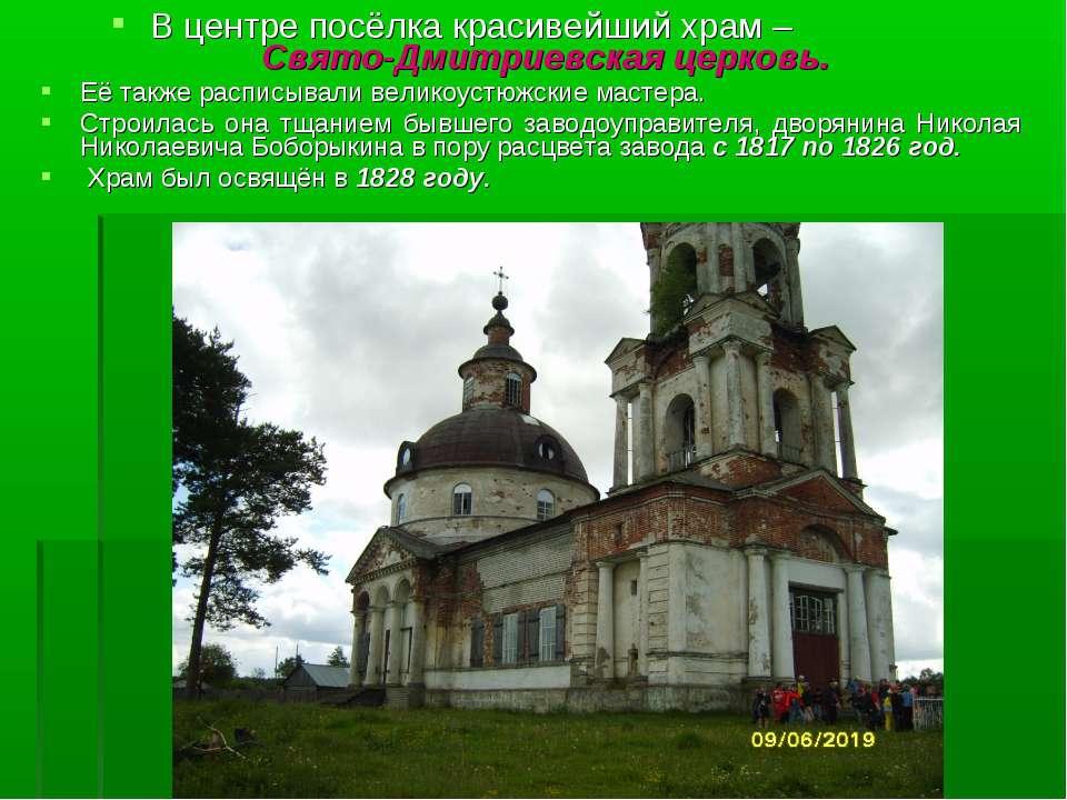 В центре посёлка красивейший храм – Свято-Дмитриевская церковь. Её также расп...