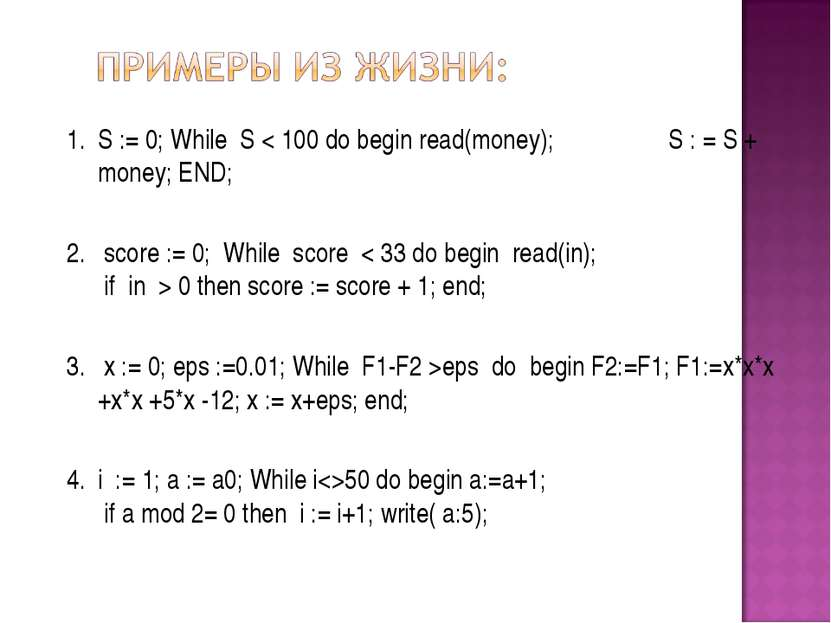 S := 0; While S < 100 do begin read(money); S : = S + money; END; score := 0;...