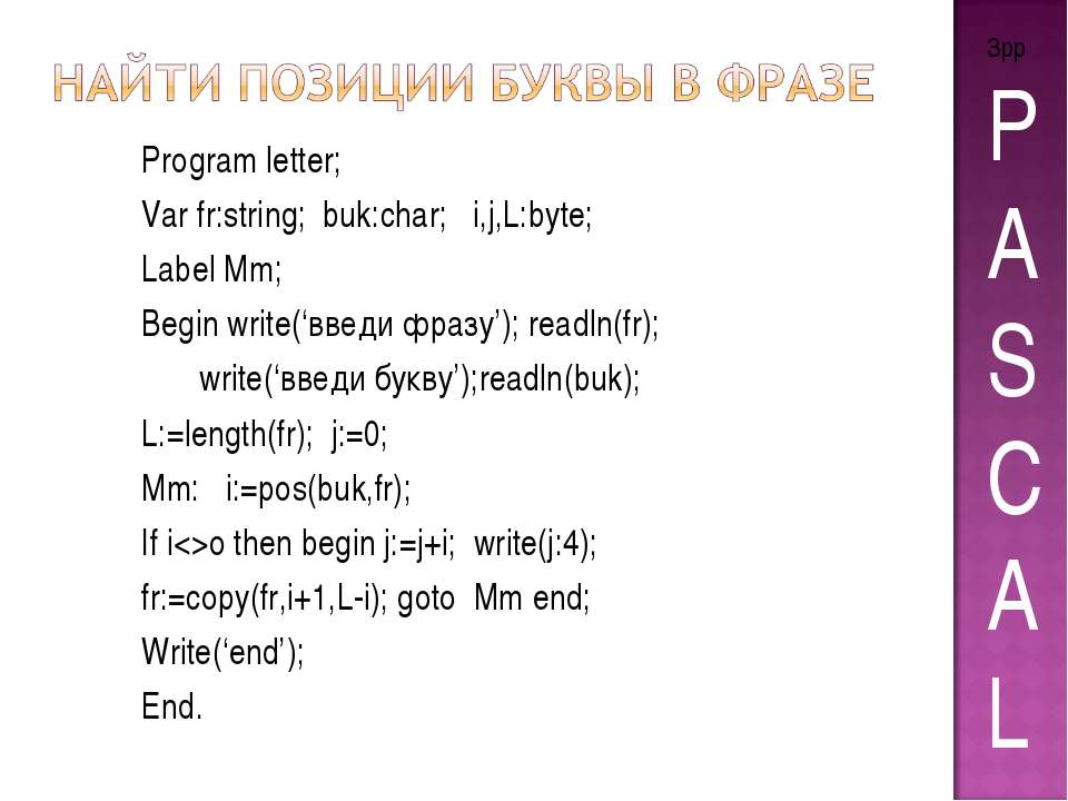 Program letter; Var fr:string; buk:char; i,j,L:byte; Label Mm; Begin write('в...