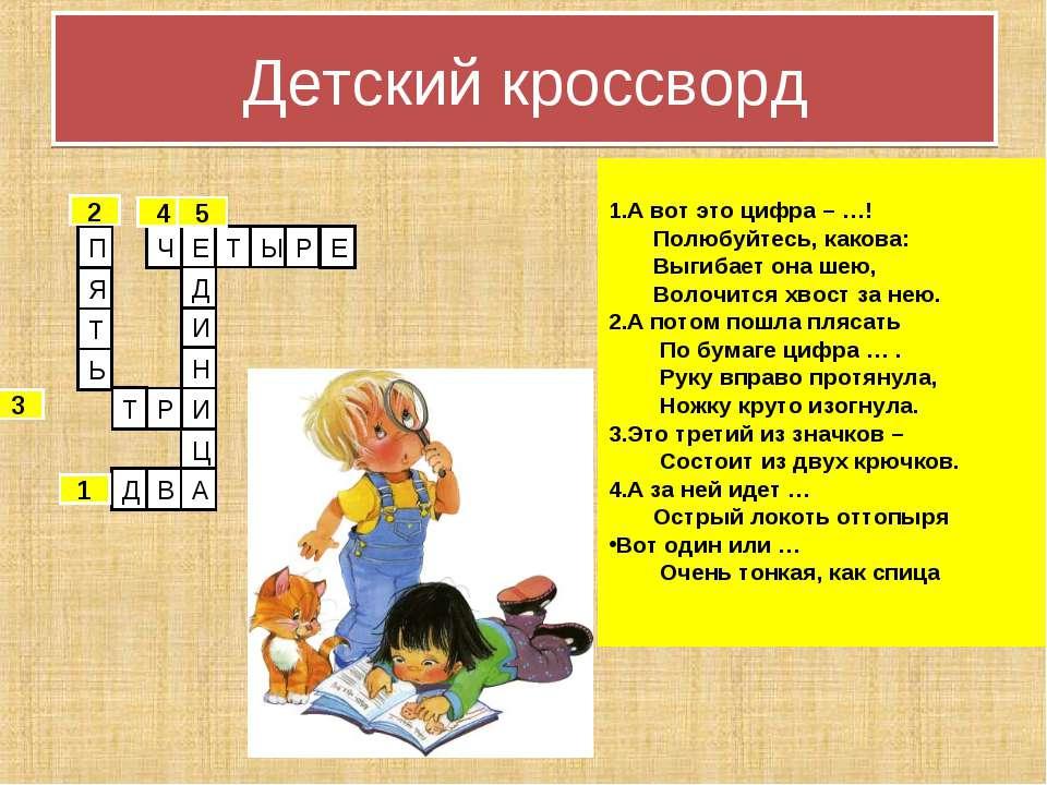 Детский кроссворд И Н И Ц А В Д Т 1 Е Д 3 Я П Ь Ч Е Т Р Ы 2 4 5 Т Р А вот это...
