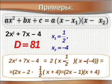 Примеры: 2х2 + 7х – 4 Козак Татьяна Ивановна, учитель математики МОУ СОШ №20 ...