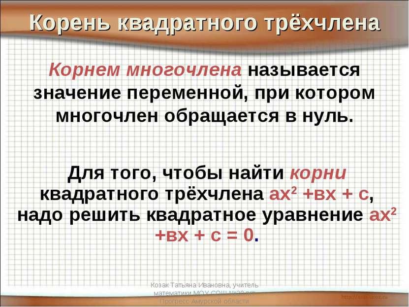 Корень квадратного трёхчлена Корнем многочлена называется значение переменной...