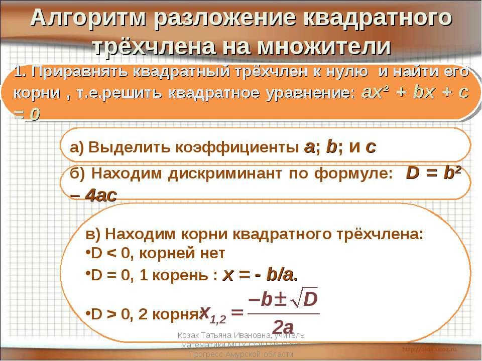 Алгоритм разложение квадратного трёхчлена на множители 1. Приравнять квадратн...