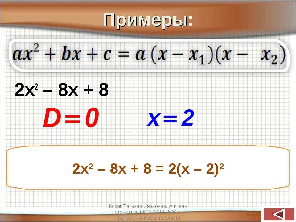 Примеры: 2х2 – 8х + 8 2х2 – 8х + 8 = 2(х – 2)2 Козак Татьяна Ивановна, учител...