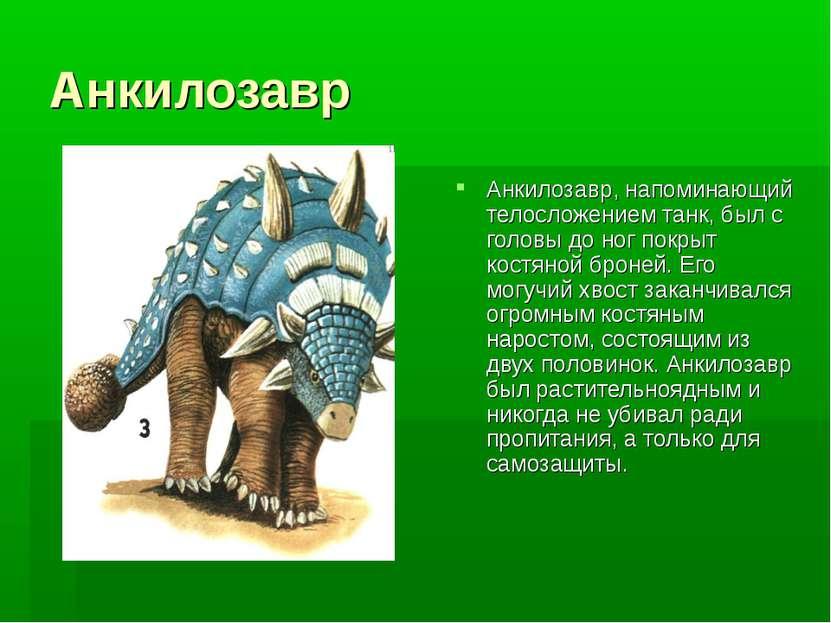 Анкилозавр Анкилозавр, напоминающий телосложением танк, был с головы до ног п...