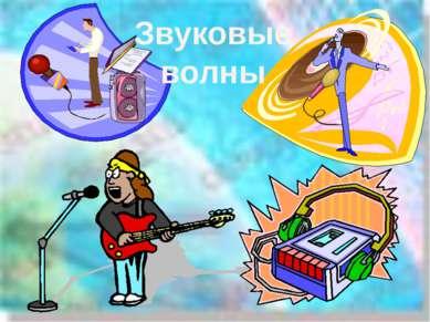 Звуковые волны