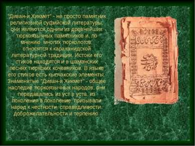 """""""Диван-и Хикмет"""" - не просто памятник религиозной суфийской литературы, они я..."""