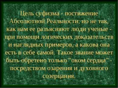 Цель суфизма - постижение Абсолютной Реальности; но не так, как нам ее разъяс...