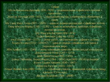 Суфии Абуль-Касим аль-Джунайд (830—910) — родоначальник суфийского «учения о ...