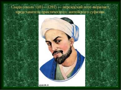 Саади (около 1181—1291) — персидский поэт-моралист, представитель практическо...