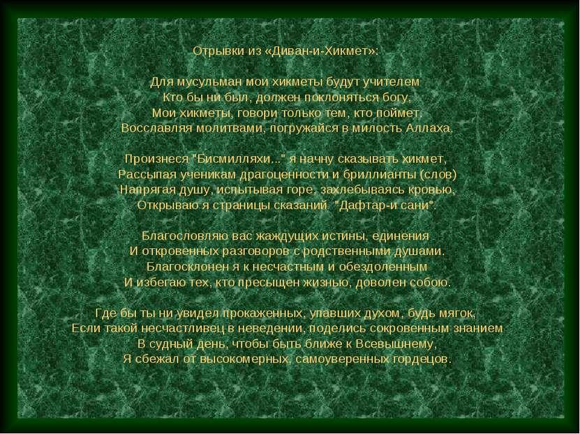 Отрывки из «Диван-и-Хикмет»: Для мусульман мои хикметы будут учителем Кто бы ...