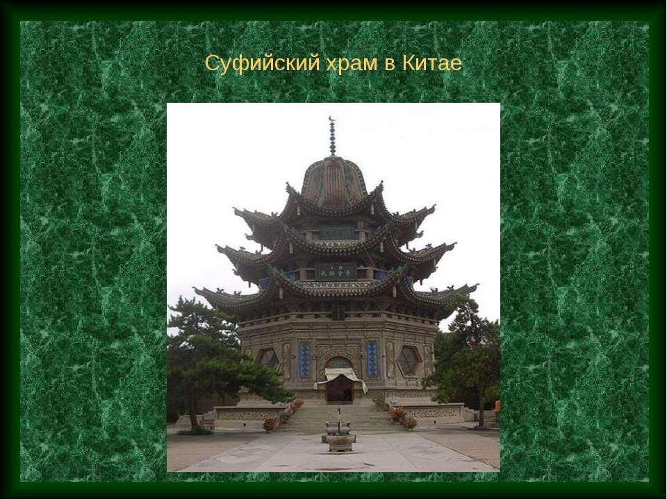 Суфийский храм в Китае
