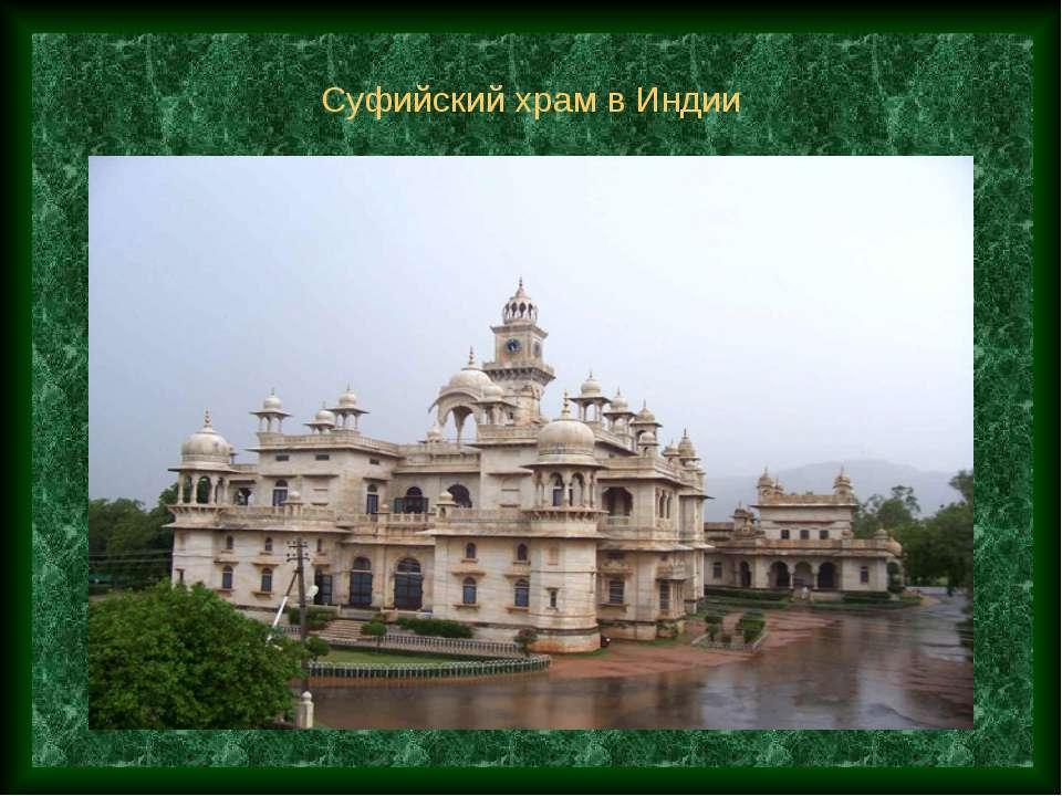Суфийский храм в Индии