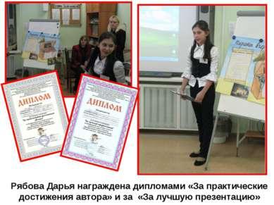 Рябова Дарья награждена дипломами «За практические достижения автора» и за «З...