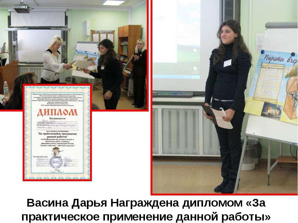 Васина Дарья Награждена дипломом «За практическое применение данной работы»