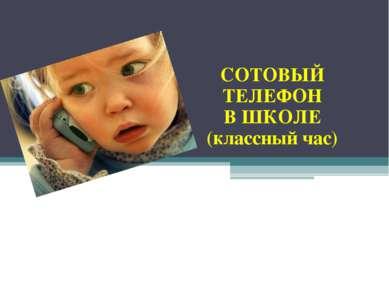 СОТОВЫЙ ТЕЛЕФОН В ШКОЛЕ (классный час)