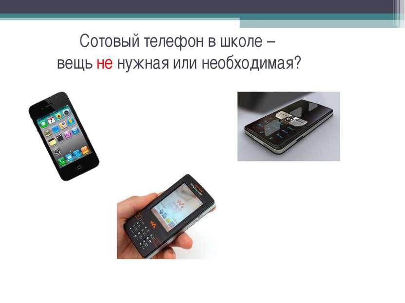 Сотовый телефон в школе – вещь не нужная или необходимая?