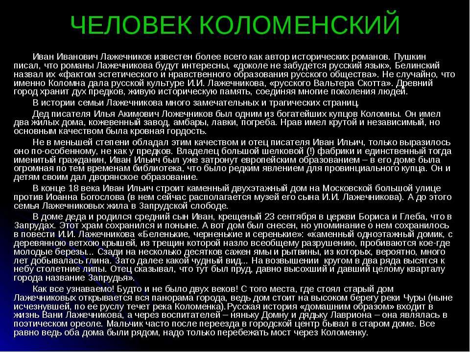 ЧЕЛОВЕК КОЛОМЕНСКИЙ Иван Иванович Лажечников известен более всего как автор и...