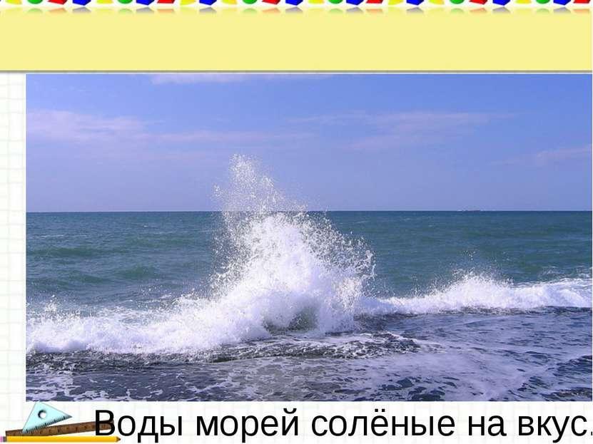 Воды морей солёные на вкус.