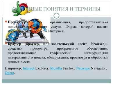 Провайдер- это организация, предоставляющая пользователям сетевые услуги. Фи...