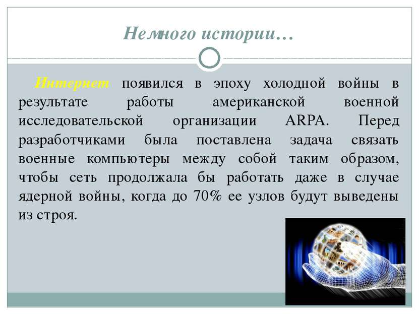Немного истории… Интернет появился в эпоху холодной войны в результате работы...