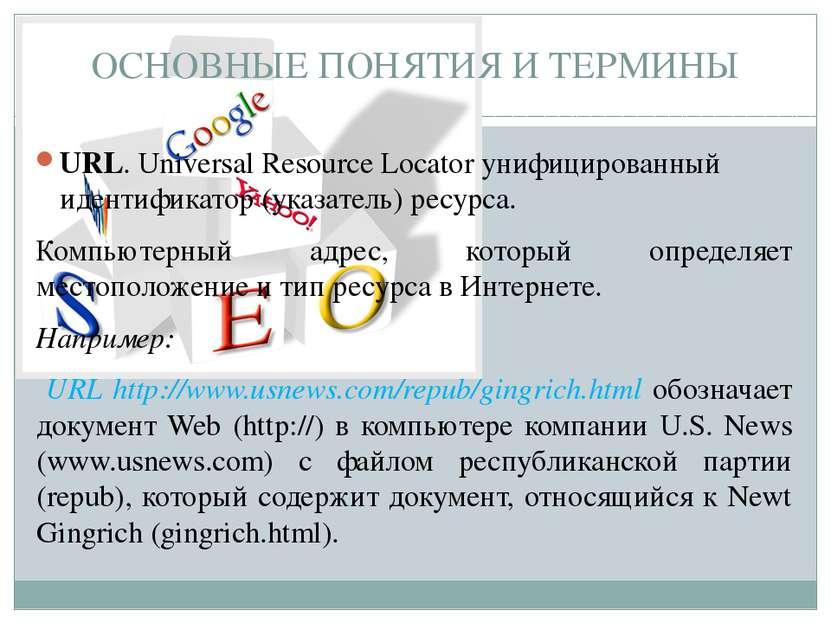 URL. Universal Resource Locator унифицированный идентификатор (указатель) рес...