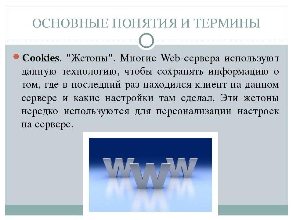 """Cookies. """"Жетоны"""". Многие Web-сервера используют данную технологию, чтобы сох..."""
