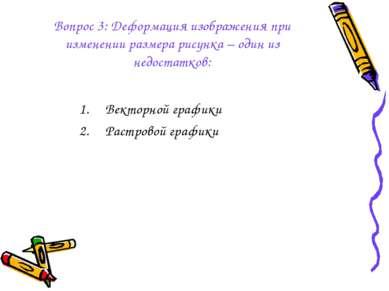 Вопрос 3: Деформация изображения при изменении размера рисунка – один из недо...