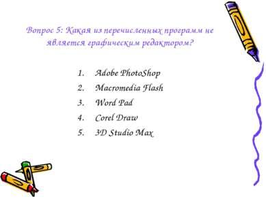 Вопрос 5: Какая из перечисленных программ не является графическим редактором?...