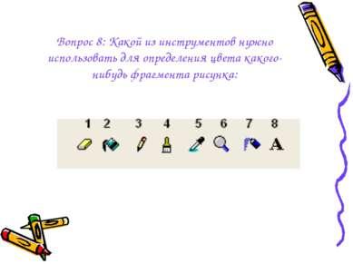 Вопрос 8: Какой из инструментов нужно использовать для определения цвета како...
