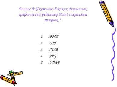 Вопрос 9: Укажите, в каких форматах графический редактор Paint сохраняет рису...