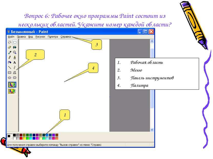 Вопрос 6: Рабочее окно программы Paint состоит из нескольких областей. Укажит...