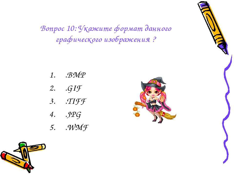 Вопрос 10: Укажите формат данного графического изображения ? .BMP .GIF .TIFF ...