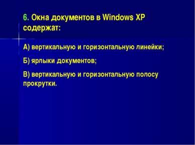 6. Окна документов в Windows XP содержат: А) вертикальную и горизонтальную ли...