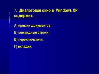 7. Диалоговое окно в Windows XP содержит: А) ярлыки документов; Б) командные ...